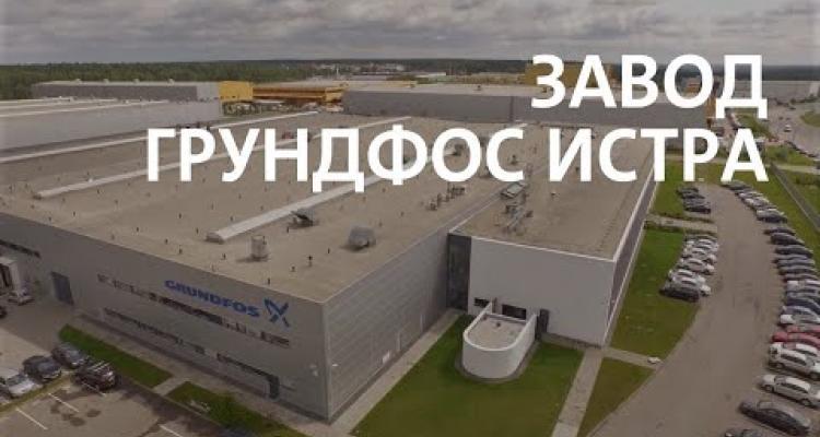 Video for Завод насосного оборудования «ГРУНДФОС Истра»
